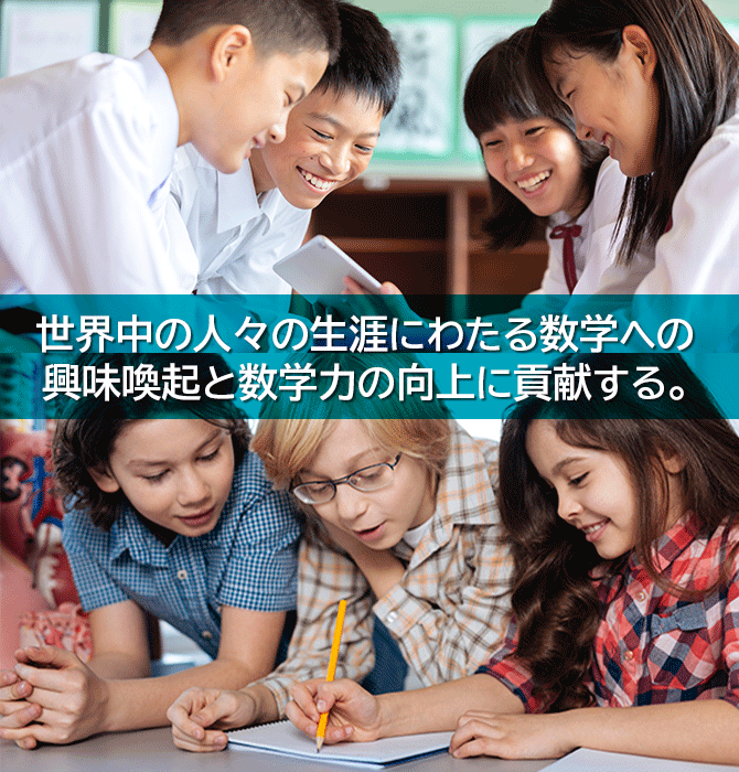 日本数学検定協会について