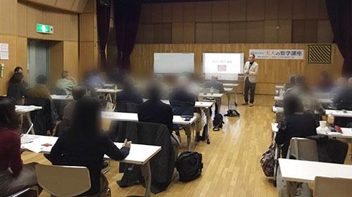 算数・数学講座講習会