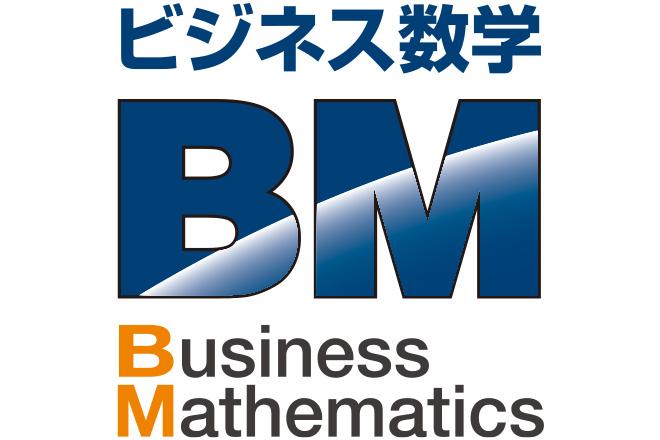 ビジネス数学事業