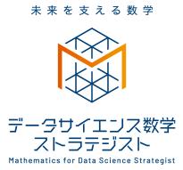 データサイエンス数学ストラテジスト