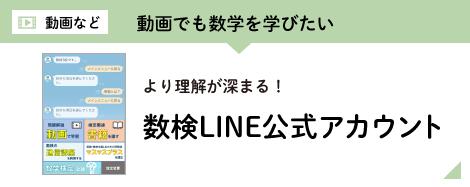 数検LINE公式アカウント