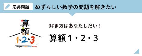算額123