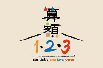 算額1・2・3