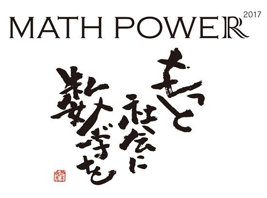 「MATH POWER 2017」ロゴ
