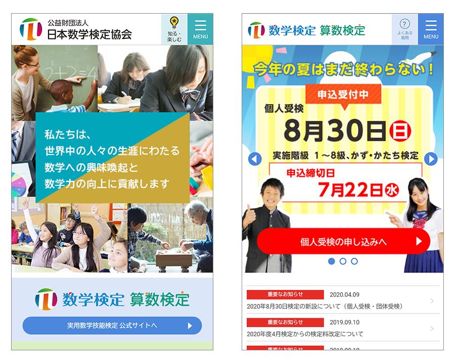 リニューアルした公式サイト トップページ<br>(左:公益財団法人 日本数学検定協会公式サイト、右:実用数学技能検定公式サイト)