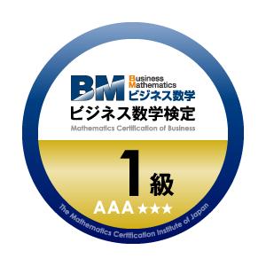 ビジネス数学検定1級AAA(トリプルエー) オープンバッジ