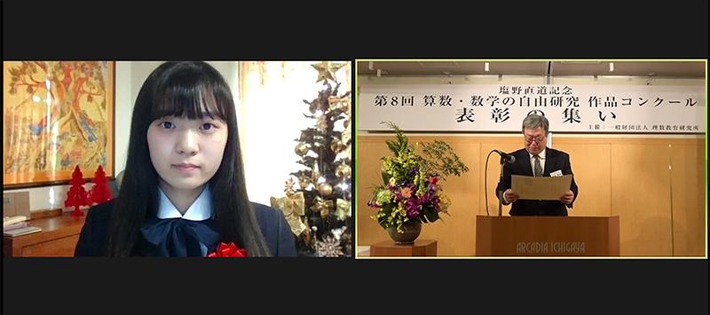 「日本数学検定協会賞」オンライン表彰式の様子