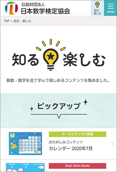新設した「知る・楽しむ」 トップページ