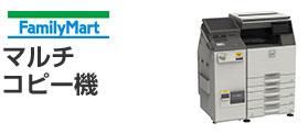 ファミリーマート「Famiポート」