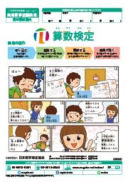 【WEB限定】団体受検案内(算数検定)