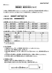 【算数検定用】検定日当日のお知らせ