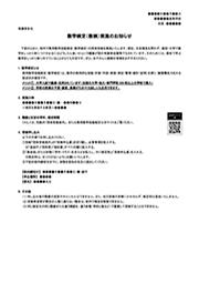 【高等学校用】数学検定実施のお知らせ