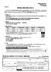 【高等学校用】数学検定実施のお知らせ(申込書つき)