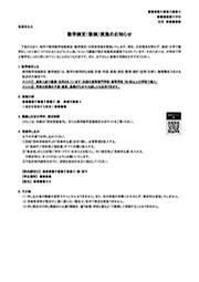 【中学校用】数学検定実施のお知らせ