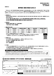 【中学校用】数学検定実施のお知らせ(申込書つき)