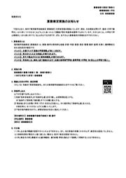 【小学校用】算数検定実施のお知らせ