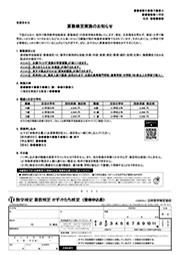 【小学校用】算数検定実施のお知らせ(申込書つき)