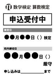 日程告知ポスター(白黒)