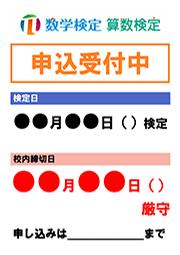 日程告知ポスター(カラー)