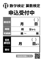 日程告知用ポスター(手書き用/白黒)