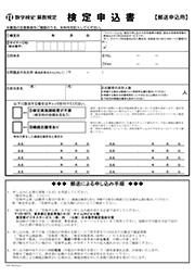 検定申込書(郵送申込用)