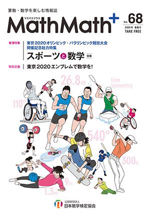マスマスプラス Vol.68(2020年春夏号)