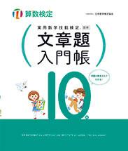 実用数学技能検定文章題入門帳10級