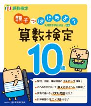 親子ではじめよう算数検定10級