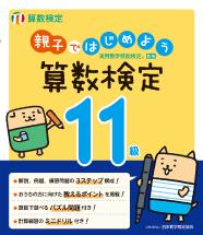親子ではじめよう算数検定11級