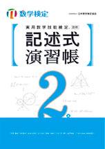 実用数学技能検定記述式演習帳2級