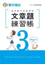 実用数学技能検定文章題練習帳3級