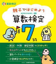 親子ではじめよう算数検定7級