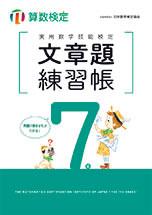 実用数学技能検定文章題練習帳7級