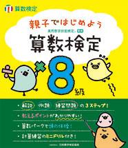 親子ではじめよう算数検定8級
