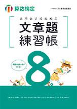 実用数学技能検定文章題練習帳8級