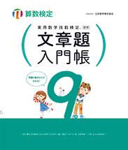 実用数学技能検定文章題入門帳9級