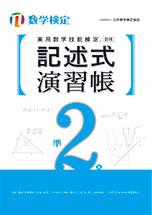 実用数学技能検定記述式演習帳準2級