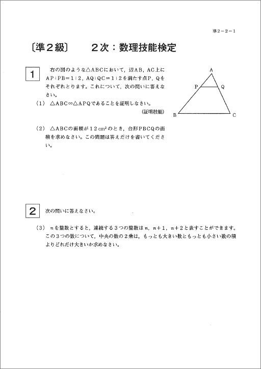 数学検定準2級2次:数理技能検定の問題例①