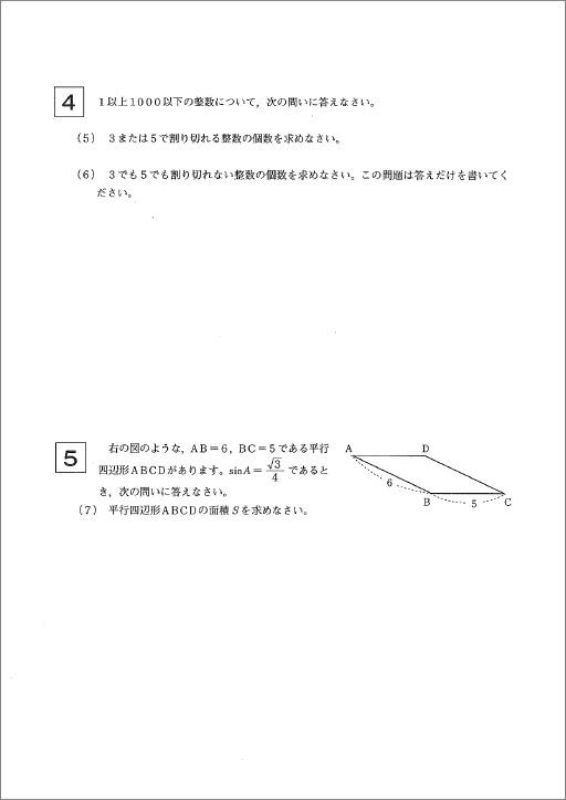 数学検定準2級2次:数理技能検定の問題例②