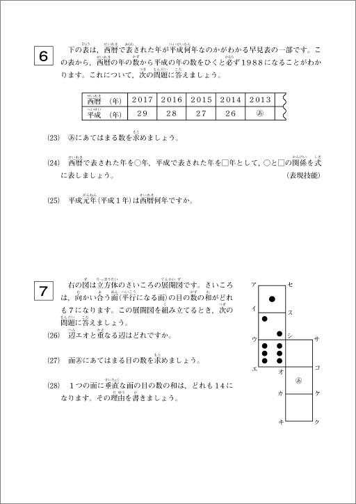 算数検定8級の問題例②