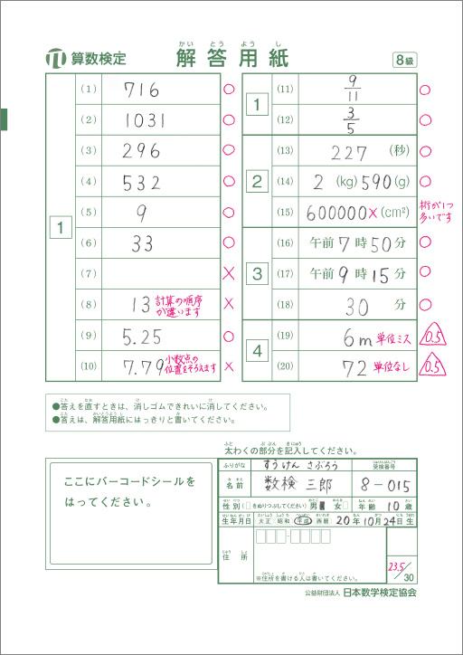 算数検定8級の採点例①