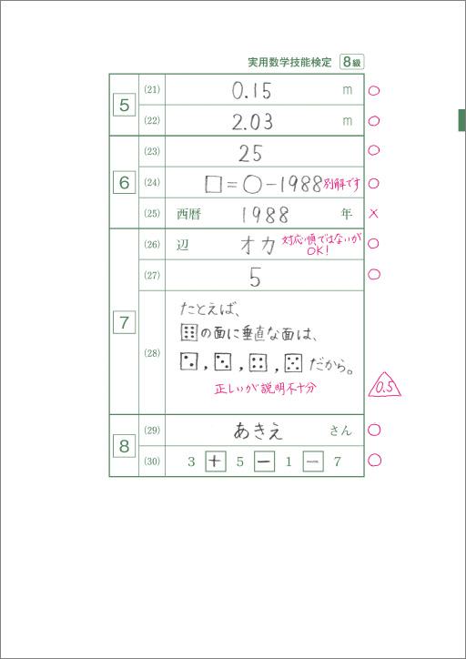 算数検定8級の採点例②