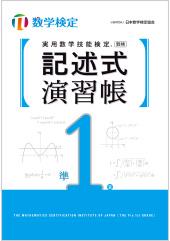 実用数学技能検定記述式演習帳準1級