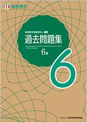 実用数学技能検定過去問題6級