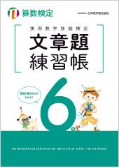実用数学技能検定文章題練習帳6級