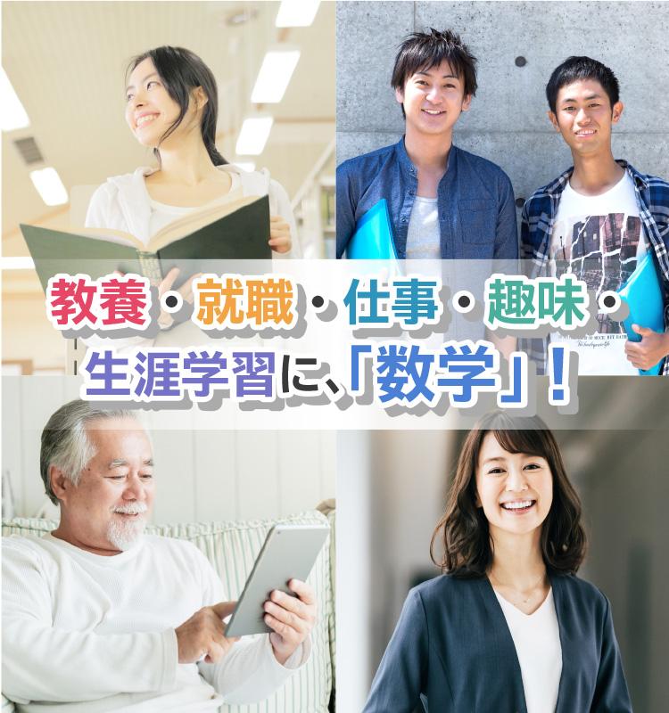 教養・就職・仕事・趣味・生涯学習に、「数学」!