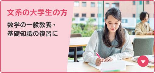 文系大学生の方 数学の一般教養・基礎知識の復習に