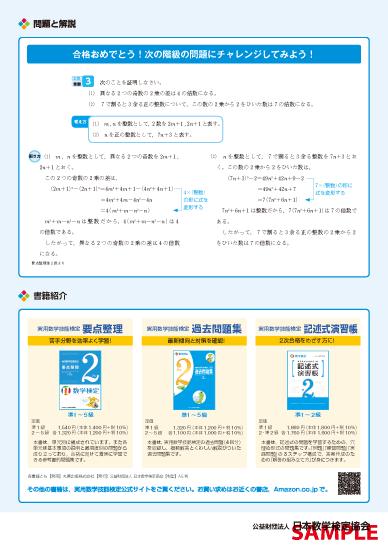 数学検定3級の個別成績票裏面