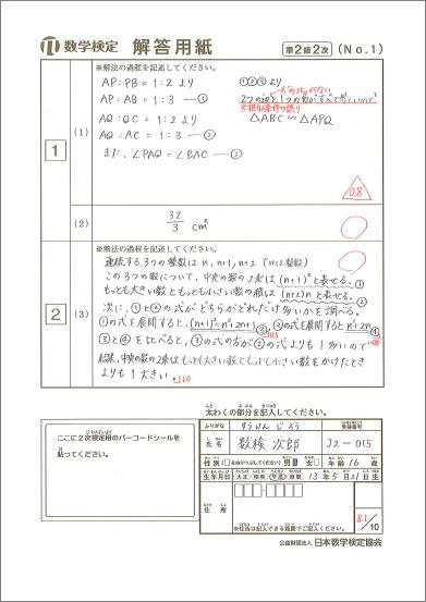 数学検定準2級2次:数理技能検定の採点例①