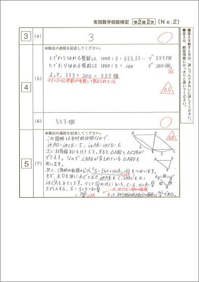 数学検定準2級2次:数理技能検定の採点例②